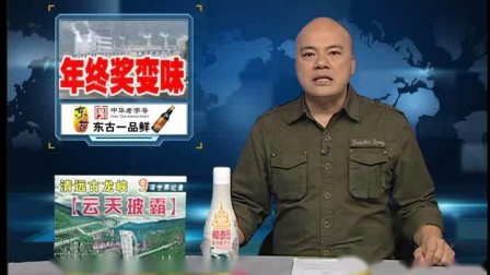8、韶关:企业要求员工用年终奖购买冬虫草
