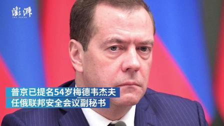 俄总理梅德韦杰夫宣布俄政府全体辞职