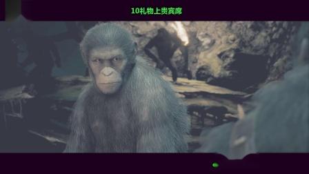 【Y欢哥】人猿星球:最后的边疆第十二期(结局)