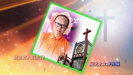 基督教落堂典礼【耶律雅歌】