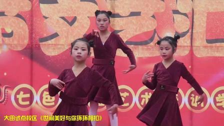 七色摇篮艺术培训学校2020年春节文艺汇演
