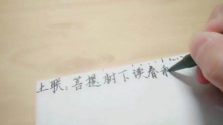 上联:菩提树下读春秋,下联?