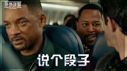 【游民星空】《绝地战警3》中文预告