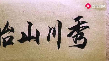春联书法上联:新年伊始山川秀