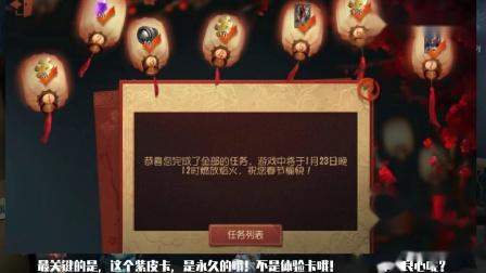 """第五人格:春节活动奖励公布,""""永久紫皮卡""""免费拿,人人有份!(1)"""