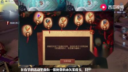"""第五人格:红蝶""""演绎之星""""抢先看,玩家可以免费获得这款皮肤!"""