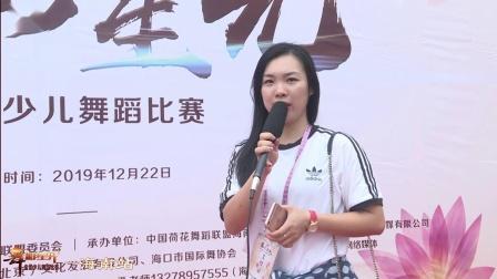 2019舞彩星光全国少儿舞蹈比赛-海南站-精彩花絮