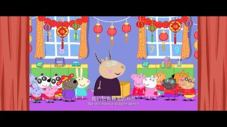 Peppa Pig Celebrates Chinese New Year