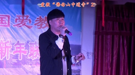 黑龙江省双鸭山市佛母山中道寺2020迎春联欢会
