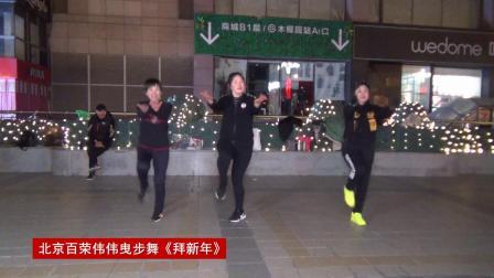北京百荣伟伟曳步舞《拜新年》 2020-01-13