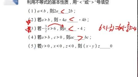 2020寒假八年级数学创新第1讲-不等式【刘新宇老师】