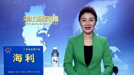 2020湛江市消费扶贫产销对接会:助力扶贫 爱满湛江