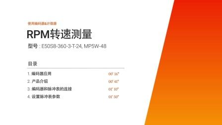 Autonics奥托尼克斯编码器+MP5W系列脉冲表速度测量教程