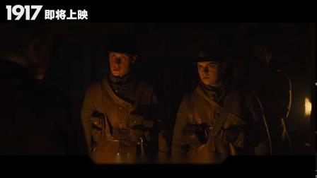 【游民星空】《1917》首支内地预告片