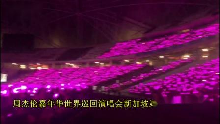周杰伦嘉年华世界巡回演唱会新加坡站--联诚发案例