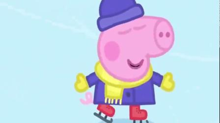 小猪佩奇:乔治第一次滑冰,大家发现他是个天才,滑得特别炫酷