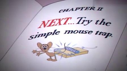 猫和老鼠:汤姆准备用知识抓老鼠,可是依然没用,该被耍还是被耍