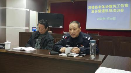 旌德县老体协宣传工作布置会暨通讯员培训会(2020.1.16)