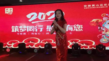 安徽黄山云乐灵芝有限公司2020年会文艺节目(2020.1.15)