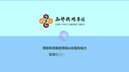 西安咸阳国际机场智能问讯应用介绍视频