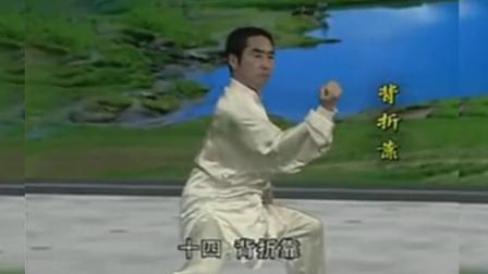 56式陳式太極拳分解教學 李德印