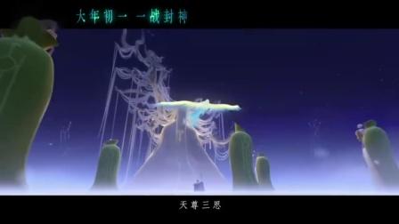 【3DM游戏网】《姜子牙》终极预告