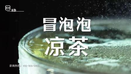 火露凉茶广告