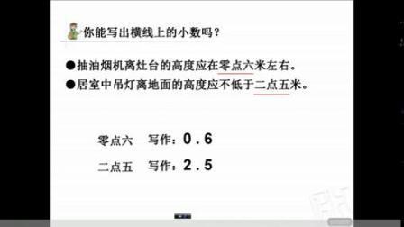 《小数的初步认识》(一等奖)-小学数学优质课(2019年)
