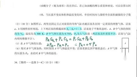 哈尔滨六中2017年高三三模物理33(2)题讲解