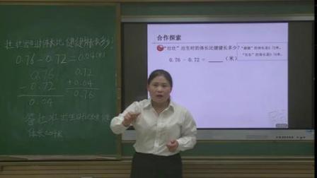 《小数加减法的计算》-小学数学优质课(2019年)
