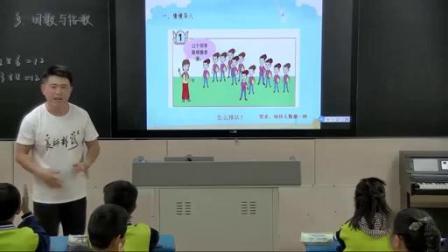 《因数与倍数》(2)-小学数学优质课(2019年)
