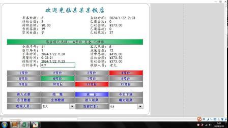 自制的餐饮行业点餐、收款、数据管理系统使用介绍