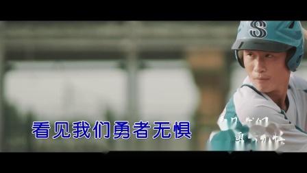 黄奕儒--斗阵--男歌手--国语--MTV--港台--原版伴奏--高清--1--2