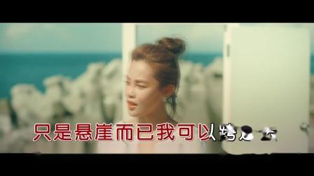 李佳欢--开放世界--女歌手--国语--MTV--港台--原版伴奏--高清--1--2