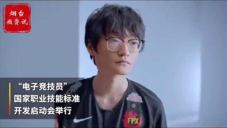 中国电竞人才缺口达50万,你还在说打游戏是不务正业吗?