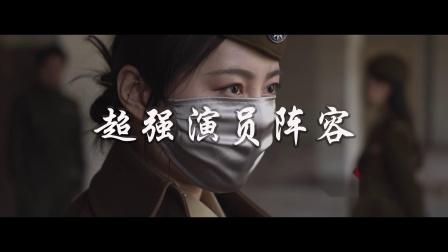 中高艺2019年度大片《猎鹰行动》众多高颜值女侠参演