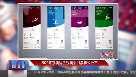 2020东京奥运会残奥会门票样式公布