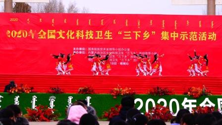 2020全国文化科技三下乡集中示范喀喇沁旗市民广场启动仪式摄制秦广文