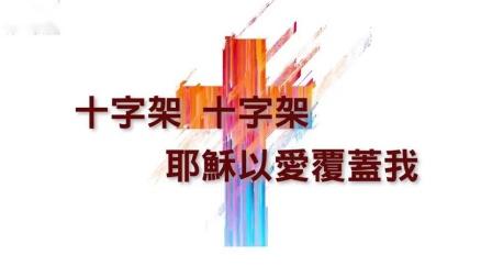 十字架 The Cross  讚美之泉敬拜讚美專輯(24) [我相信]_高清