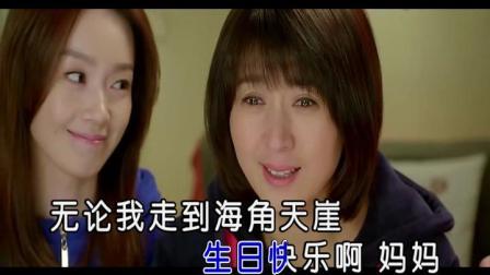 赵蕊-祝妈妈生日快乐 红日蓝月KTV推介