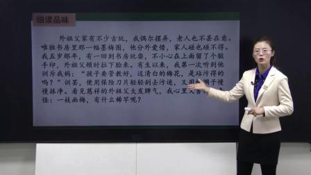 第4课梅花魂统编五年级语文下册