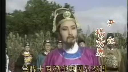 1992年黃香蓮歌仔戲 大唐風雲錄 (片头)