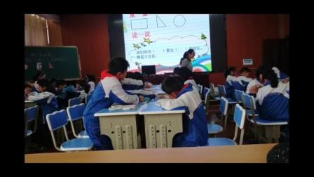 周长的认识王老师三等奖小学数学人教版三年级上学期 F2495