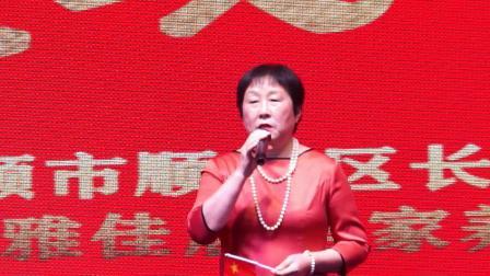 抚顺市顺城区长春街道世纪社区雅佳居家养老服务中心(庆功会)片段