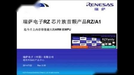 瑞萨电子RZ芯片首颗产品RZ-A1介绍