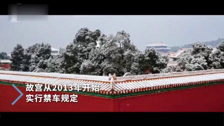 女子开奔驰进故宫追踪:网友不满官方回应,人民日报发文批评