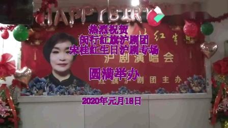 热烈祝贺红旗沪剧团宋桂红女士生日沪剧专场圆满举办