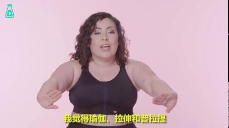 不同身材的女性做的运动类型会有什么差别[思考]?来看看身材尺码从0-28的女士们,都会如何选择自己的日常运动,说不定对你也有帮助[作揖]