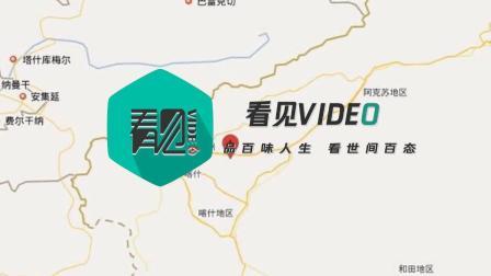 新疆喀什地区伽师县发生6.4级地震 震源深度16千米