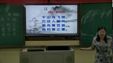 23古诗两首刘老师特等奖小学語文六年級上学期 F19625